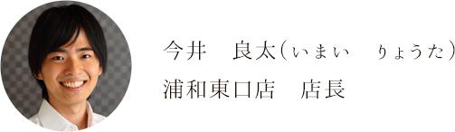 今井 良太(いまい りょうた) 浦和東口店 店長
