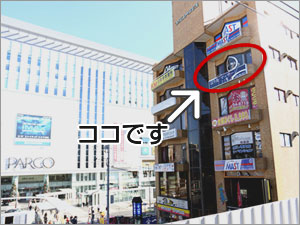 浦和東口店へのアクセス