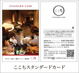 ここちスタンダードカード